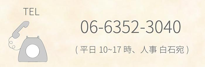 TEL 06-6352-3040